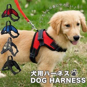 ハーネス 犬用 ドッグハーネス ペット用品 小型犬 中型犬 大型犬 犬用ハーネス 散歩 お出かけ サイズ調節可能 着脱簡単 kira-bsmile