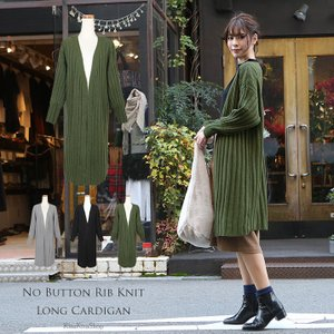 【商品説明】 ●全3色!ノーボタンリブニットロングカーディガン ●大人カジュアルに着こなせるリブ編み...