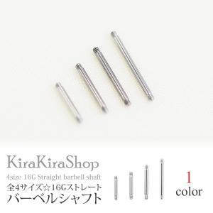 ボディピアスパーツシャフトストレートバーベルネジステンレスサージカルDIY小物アクセサリー6mm8mm10mm12mm//0//|kira-kirashop