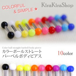 ボディピアスストレートバーベルボールシャフトシンプルパーツステンレスプラスチック小物アクセサリー16G//0//|kira-kirashop