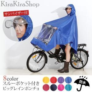 レイングッズ レインコート 自転車用 防水 ポンチョ レイン...