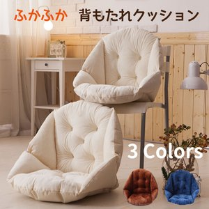 背もたれクッション 座れる毛布 シートクッション チェアクッション 暖カバー 座布団 椅子用 クッシ...
