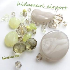 手作り用 ビーズ パーツ-hidamari・airport-...
