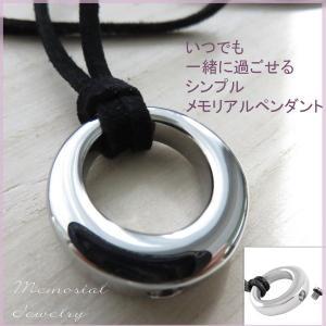 メモリアル ペンダント ネックレス メンズ レディース ユニセックス リング 円形 記念用品 ステン...