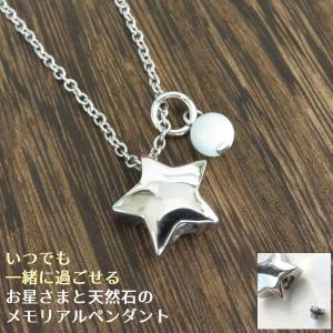 遺骨 ペンダント ネックレス メモリアル 天然石 ステンレス 星 小さい ペット 可愛い 手元供養 ...