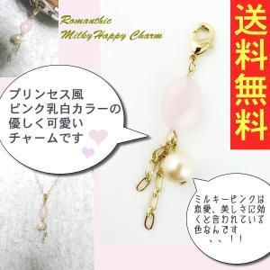 チャーム ピンク オパール調 ストーン 可愛い プリンセス、樹脂パール チェーン フリンジ付き、ネックレスに、ポーチに着けても 送料無料|kirakirame