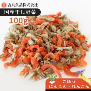 国産根菜ミックス100g