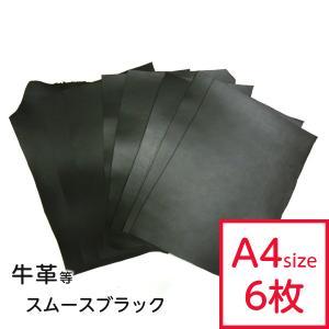 本革 ブラック 革ハギレの約A4サイズが8枚入ったお得なセット こちらはすべて同じ素材となります。...