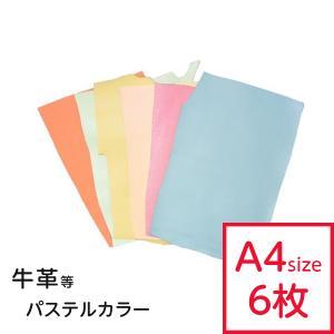カラフルな革ハギレ(大)パステルカラーアソートセット A4サイズ程度の6枚です。 すべて別の色でご用...