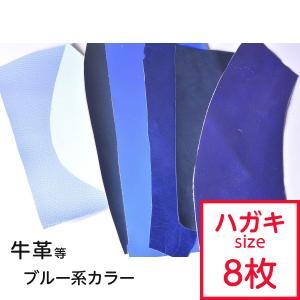 革ハギレ(小)ブルー系 カラーアソートセット はがきサイズ程度のハギレ8枚 ハギレを袋詰めてしてある...