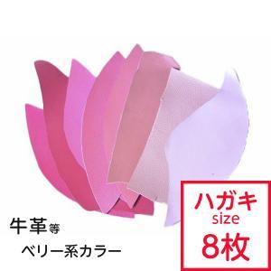 革ハギレ(小)ピンク・べりー系 カラーアソートセット はがきサイズ程度のハギレ8枚 ハギレを袋詰めて...