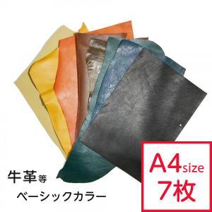 革ハギレ(大)ベーシックアソートセット A4サイズ程度の約8枚程度です。 すべて別の色でご用意させて...