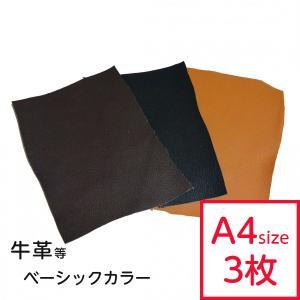 革ハギレ(大)ベーシックアソートセット A4サイズ程度のハギレ3枚です。 すべて別の色でご用意させて...