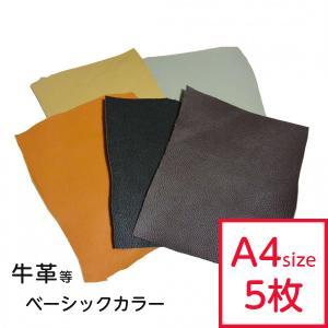 革ハギレ(大)ベーシックアソートセット A4サイズ程度のハギレ5枚です。 すべて別の色でご用意させて...
