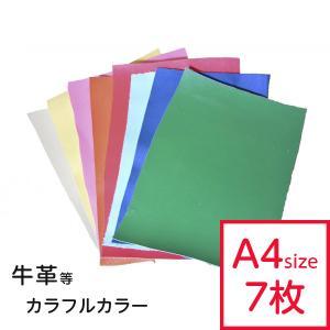 カラフルな革ハギレ(大)カラーアソートセット A4サイズ程度の8枚です。 すべて別の色でご用意させて...