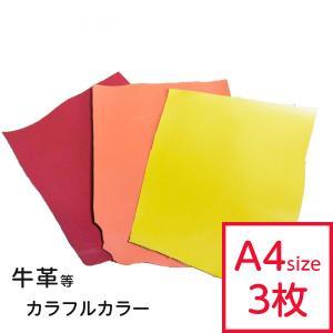 カラフルな革ハギレ(大)カラーアソートセット A4サイズ程度のハギレ3枚です。 すべて別の色でご用意...