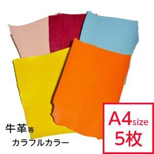 カラフルな革ハギレ(大)カラーアソートセット A4サイズ程度のハギレ5枚です。 すべて別の色でご用意...