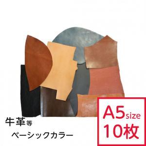 革ハギレ(中)ベーシックアソートセット A5サイズ程度の8枚です。 すべて別の色でご用意させて頂きま...