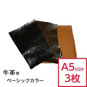 革ハギレ(中)ベーシックアソートセット A5サイズ程度の約3枚です。 すべて別の色でご用意させて頂き...