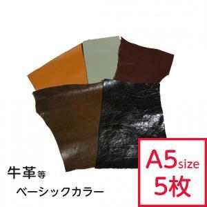革ハギレ(中)ベーシックアソートセット A5サイズ程度の約5枚です。 すべて別の色でご用意させて頂き...