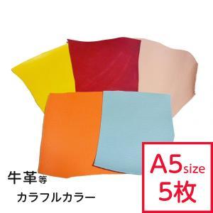 カラフルな革ハギレ(中)カラーアソートセット A5サイズ程度の約5枚です。 すべて別の色でご用意させ...