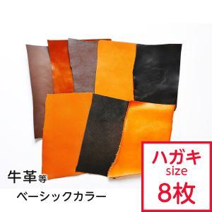 革ハギレ(小)ベーシックカラーアソートセット はがきサイズ程度のハギレ8枚 ハギレを袋詰めてしてある...