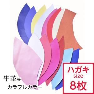 革ハギレ(小)カラーアソートセット はがきサイズ程度のハギレ8枚程度 ハギレを袋詰めてしてあるパック...