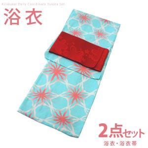 レディース 古典柄 浴衣 2点セット Fサイズ 変わり麻の葉(水色)柄 赤に大きな桜の単衣帯 [0002] コーディネート 帯|kirakukai