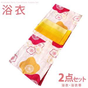 レディース 古典柄 浴衣 2点 セット Fサイズ 梅の花(生成り×ピンク系) 黄色のぼかし帯 [0061] コーディネート 帯|kirakukai