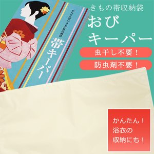 《T》 きもの帯保存袋 帯キーパー 防虫剤 虫干し 不要【お取寄せ】 kmr 着物 和装 着付け 小物 保存用品 レディース 収納 女性 和服 保管袋 袋 ゆかた|kirakukai