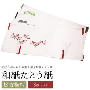 《T》 たとう紙 和紙 美濃生漉き 絹漉たとう紙(3枚組/松竹梅柄/87cm×36.5cm)【お取寄せ】 kmr 着物 和装 着付小物 たとう紙 なか紙 きもの 保存 着物の保管に|kirakukai