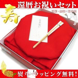 還暦 ちゃんちゃんこ 7点セット 純国産 日本製 正絹 009