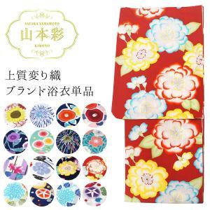 「今の時代にあった、お洒落な浴衣が着たい!」  そんなお客様の声を京都の老舗呉服メーカーのバイヤーが...