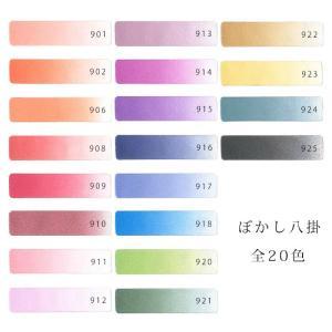 【全20色】ぼかし八掛 kirakukai