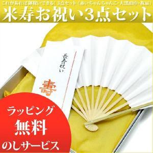 米寿 祝い レビューを書いて長寿の手拭プレゼント お祝着に! ちゃんちゃんこ 大黒頭巾 米寿祝扇 豪華 3点 セット 黄色|kirakukai