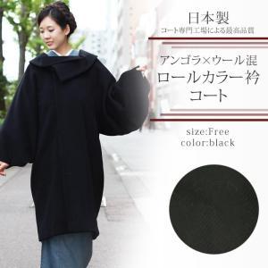 日本製 ウール×アンゴラ混 ロールカラー衿コート(ヘリンボーン/ブラック) ロールカラー衿 和装 コート 着物 ショート レディース アウター ピンク ウール|kirakukai