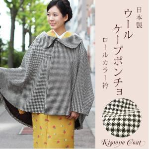 日本製 ウール 100% ケープ ポンチョ(小格子柄/ブラウン) 和装 コート 着物 ショート 女性 レディース アウター 国産 ピンク ウール|kirakukai