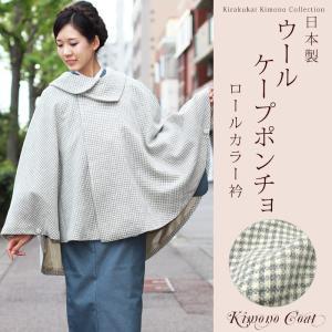 日本製 ウール 100% ケープ ポンチョ(小格子柄/グレー) 和装 コート 着物 ショート 女性 レディース アウター 国産 ピンク ウール|kirakukai