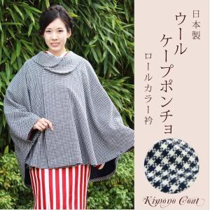 日本製 ウール 100% ケープ ポンチョ(小格子柄/ネイビー) 和装 コート 着物 ショート 女性 レディース アウター 国産 ピンク ウール|kirakukai