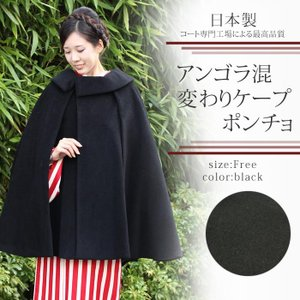 日本製 アンゴラ混 変わりケープ ポンチョ(ブラック) ロールカラー衿 和装 コート 着物 ショート 女性 レディース アウター 国産 ピンク ウール|kirakukai