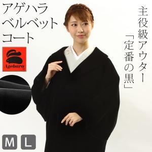 レディース アゲハラ ベルベット コート (ブラック) へちま衿コート 日本製 着物コート 和装 コート agehara|kirakukai