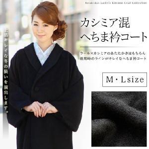 着物 コート カシミア ウール へちま衿コート|kirakukai