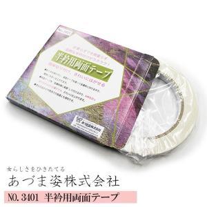 あづま姿 半衿用両面テープ (No.3401) 着物 和装 着付け 半襟 両面テープ|kirakukai
