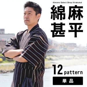 父の日 甚平 綿麻 甚平 男性 紳士 和服 メンズ 夏  ギフト 《T》|kirakukai