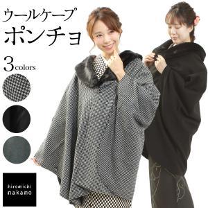 ポンチョ ウールポンチョ 着物コート 千鳥格子|kirakukai