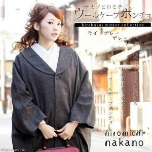 hiromichi nakano ポンチョ ウールポンチョ 着物コート|kirakukai