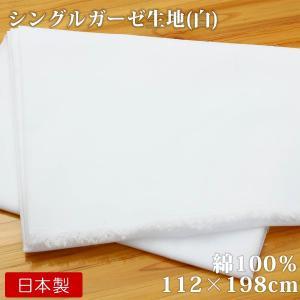 シングル ガーゼ 生地 (白) 日本製 約112×198cm 手作りマスクにも