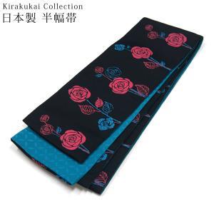 アウトレット 半幅帯 黒地に薔薇 裏地:水色 七宝 帯 細帯 日本製 国産 半巾帯 kgfk kirakukai