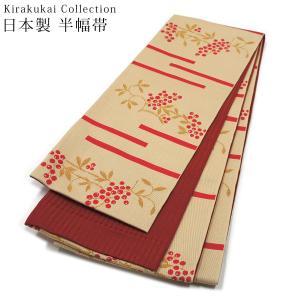 アウトレット 半幅帯 イエローベージュ地に南天 裏地:赤色 縞 帯 細帯 日本製 国産 半巾帯 kgfk kirakukai