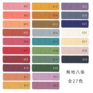 【全27色】無地八掛 kirakukai
